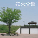 「神明の鐘」と花火公園