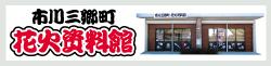 市川三郷町花火資料館