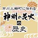 市川三郷町に伝わる「神明の花火」